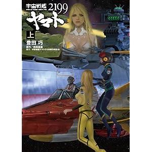 小説 宇宙戦艦ヤマト2199(上)