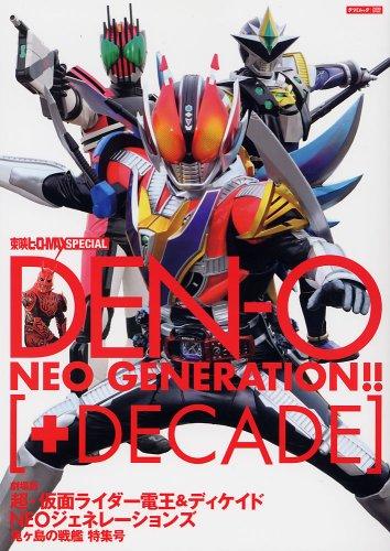 東映ヒーローMAXスペシャル DEN-O + DECADE (タツミムック)