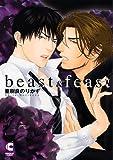 beast & feast (ショコラコミックス)