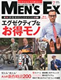 MEN'S EX (メンズ・イーエックス) 2010年 07月号 [雑誌]