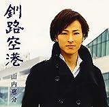 釧路空港(霧盤)(DVD付)