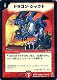 デュエルマスターズ DMC25-010R 《ドラゴン・シャウト》