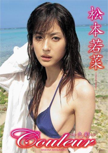 松本若菜 couleur ~色彩~ [DVD]