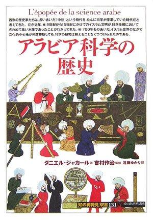 アラビア科学の歴史 (「知の再発見」双書)