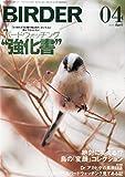 "BIRDER(バーダー)2015年4月号 バードウォッチング""強化書"