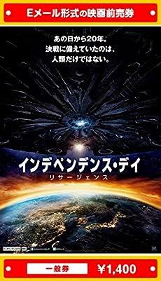 【一般券】『インデペンデンス・デイ:リサージェンス』 映画前売券(ムビチケEメール送付タイプ)