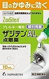 【第2類医薬品】ザジテンAL点眼薬 10mL ランキングお取り寄せ