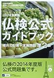 仏検公式ガイドブック準2級〈2014年度版〉―傾向と対策+実施問題(CD付)フランス語技能検定試験