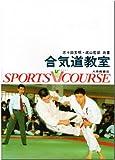 合気道教室 (スポーツVコース)
