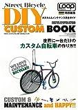 Street Bicycle DIY CUSTOM BOOK―世界に一台だけのカスタム自転車を作ろう!! (SAN-EI MOOK)