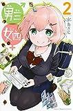 男三女四(2) (講談社コミックス)