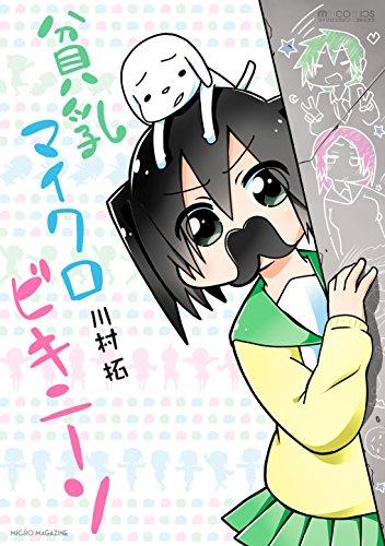 貧乳マイクロビキニーソ (マイクロマガジン☆コミックス)