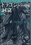 ドラゴンの洞窟―グレイルクエスト〈02〉 (Adventure Game Novel―グレイルクエスト) [単行本] / ハービー ブレナン (著); フーゴ ハル (監修); J.H. Brennan, Hugo Hall (原著); 日向 禅 (翻訳); 創土社 (刊)
