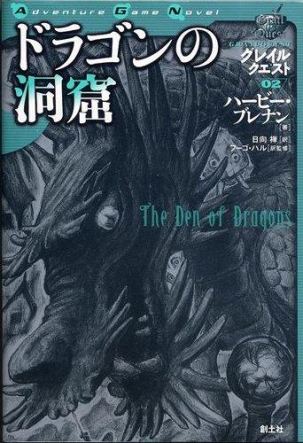 ドラゴンの洞窟 (グレイルクエスト) -