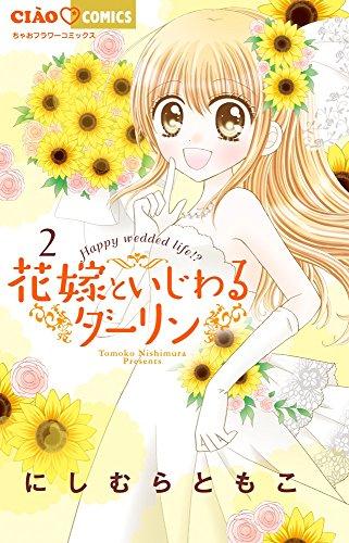 花嫁といじわるダーリン 2 (ちゃおコミックス)