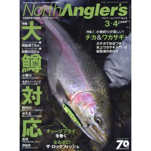 North Angler's 2016年 04 月号 [雑誌]