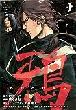 鴉 KARASU 1 (ヤングガンガンコミックス)