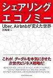 シェアリング・エコノミー —Uber、Airbnbが変えた世界