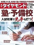 週刊ダイヤモンド 2016年3/5号 [雑誌]