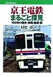 京王電鉄まるごと探見 (キャンブックス )