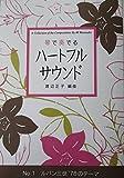 琴 で奏でるハートフルサウンドNO.4 「 ルパン三世'78のテーマ 」 渡辺正子 編曲 筝 尺八 楽譜 kot