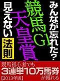 「みんなが忘れた?競馬G1勝ち馬!穴馬!見えない法則」Vol.5 春の天皇賞2013