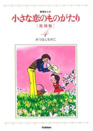 小さな恋のものがたり 復刻版4