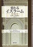 変わるイスラーム