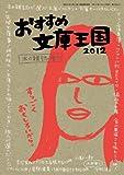 おすすめ文庫王国2012 (本の雑誌増刊)