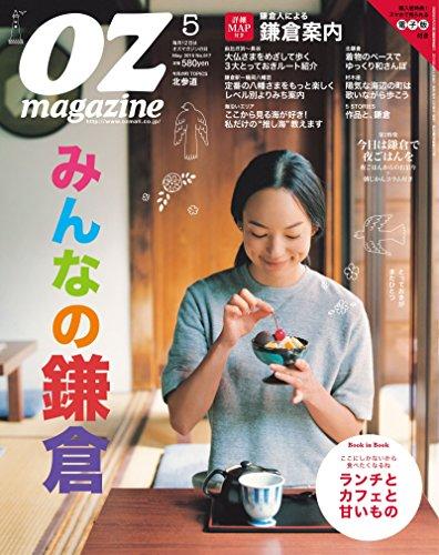 OZmagazine (オズマガジン) 2015年 05月号 [雑誌]