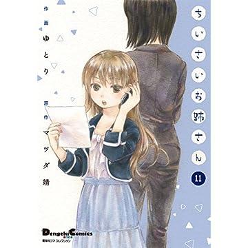 電撃4コマ コレクション ちいさいお姉さん (11) (電撃コミックスEX)
