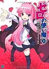 ゼロの使い魔 第13巻 2007年12月20日発売