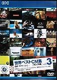 3カンヌ編~世界ベストCM集 [DVD]