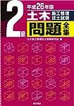 2級土木施工管理技士試験問題全集〈平成26年版〉