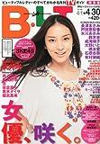 B.L.T.関東版 2011年 05月号 [雑誌]