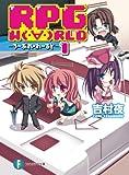 RPG  W(・∀・)RLD1 ―ろーぷれ・わーるど―<RPG W(・∀・)RLD> (富士見ファンタジア文庫)