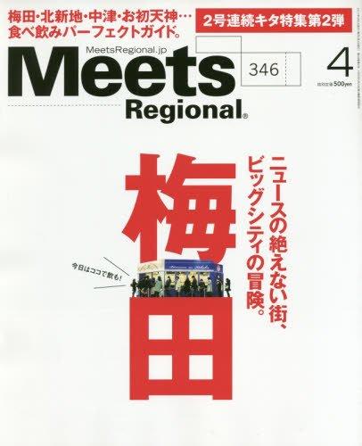 Meets Regional 2017年4月号 大きい表紙画像