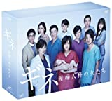 ギネ 産婦人科の女たち DVD-BOX