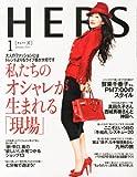 HERS (ハーズ) 2013年 01月号 [雑誌]