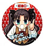 マグコレ Fate/stay night 遠坂凛 マグネット