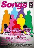 月刊 Songs (ソングス) 2013年 12月号