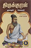 Thirukkural (Tamil - With Meaning)