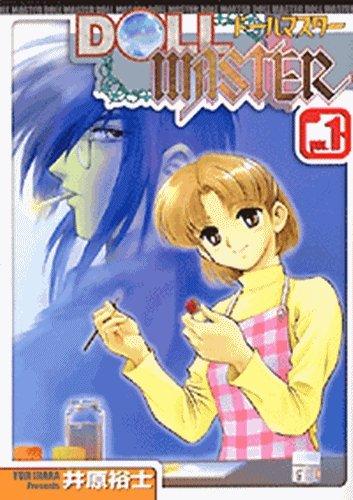 Doll master 1 (電撃コミックス)