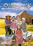 大草原の小さな家 旅立ち [DVD]