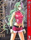 アウターゾーン 2 (ジャンプコミックスDIGITAL)