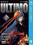 機巧童子ULTIMO 9 (ジャンプコミックスDIGITAL)