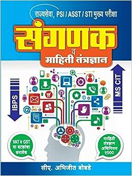 sti syllabus in marathi pdf