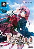 恋する乙女と守護の楯 Portable(限定版) 特典 クリーナーストラップ付き
