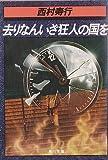 去りなんいざ狂人の国を (1981年) (角川文庫)