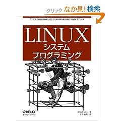 Linux�V�X�e���v���O���~���O